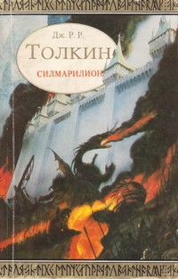 Силмарилион — Дж. Р. Р. Толкин (корица)