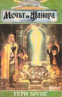 Мечът на Шанара (първа част) — Тери Брукс (корица)