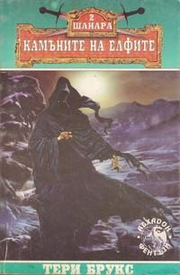 Камъните на елфите (втора част) — Тери Брукс (корица)