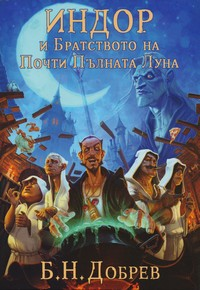 Индор и Братството на Почти Пълната Луна — Б. Н. Добрев (корица)