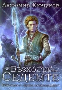 Възходът на Седемте — Любомир Кючуков (корица)