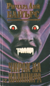 Чирак на вампира — Ричард Лий Байърс (корица)