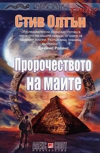 Пророчеството на маите — Стив Олтън (корица)