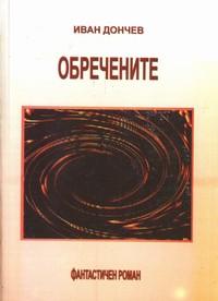 Обречените — Иван Дончев (корица)