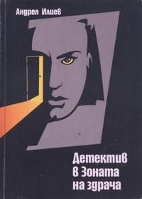 Детектив в Зоната на здрача — Андрея Илиев (корица)