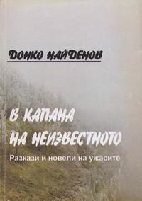 В капана на неизвестното — Донко Найденов (корица)