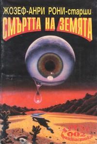 Смъртта на Земята — Жозеф-Анри Рони-старши (корица)