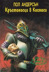 Кръстоносци в космоса — Пол Андерсън (корица)