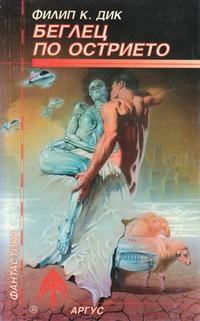 Беглец по острието — Филип К. Дик (корица)