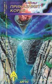 Приказният кораб — Филип Х. Фармър (корица)