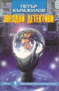 Звездни детективи — Петър Кърджилов (корица)