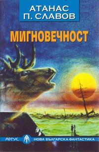 Мигновечност — Атанас П. Славов (корица)