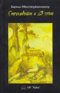 Страхливецът и Звярът — Баръш Мюстеджаплъоглу (корица)