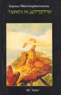 Тайната на Мердеран — Баръш Мюстеджаплъоглу (корица)