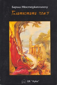 Блатистата земя — Баръш Мюстеджаплъоглу (корица)