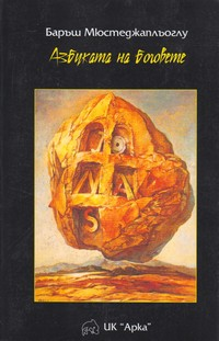 Азбуката на боговете — Баръш Мюстеджаплъоглу (корица)