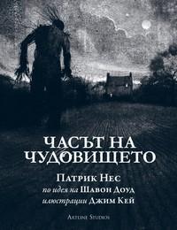 Часът на чудовището — Патрик Нес (корица)