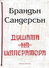 Душата на императора — Брандън Сандерсън (корица)