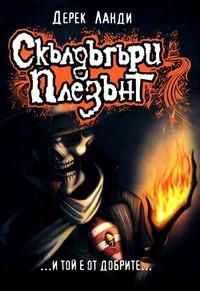 Скълдъгъри Плезънт — Дерек Ланди (корица)