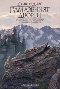 Елмазеният дворец — Стивън Диас (корица)
