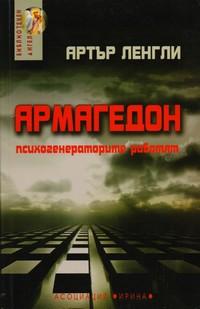 Армагедон: Психогенераторите работят — Артър Ленгли (корица)