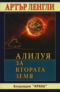Алилуя за Втората Земя — Артър Ленгли (корица)