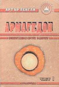 Армагедон 1: Психогенераторите работят — Артър Ленгли (корица)