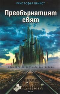 Преобърнатият свят — Кристофър Прийст (корица)