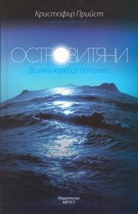 Островитяни — Кристофър Прийст (корица)