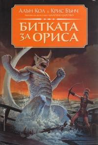 Битката за Ориса — Алън Кол, Крис Бънч (корица)