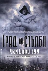 Град на стълби — Робърт Джаксън Бенет (корица)