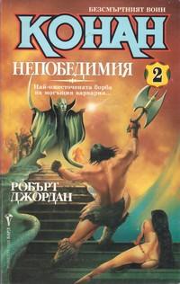 Конан непобедимия — Робърт Джордан (корица)
