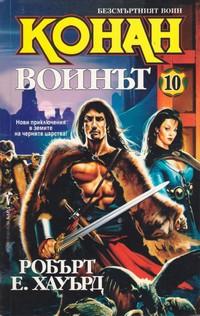 Конан воинът — Робърт Е. Хауърд (корица)