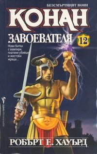 Конан завоевателя — Робърт Е. Хауърд (корица)