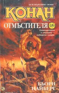 Конан отмъстителя — Бьорн Найберг (корица)