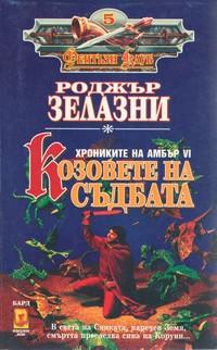 Козовете на съдбата — Роджър Зелазни (корица)