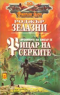 Рицар на сенките — Роджър Зелазни (корица)