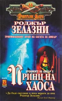 Принц на Хаоса — Роджър Зелазни (корица)