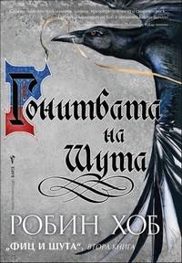 Гонитбата на Шута — Робин Хоб (корица)