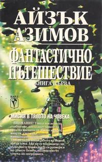 Фантастично пътешествие (книга първа) — Айзък Азимов (корица)