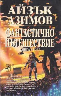 Фантастично пътешествие (книга втора) — Айзък Азимов (корица)