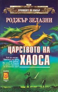 Царството на Хаоса — Роджър Зелазни (корица)