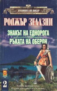 Знакът на еднорога; Ръката на Оберон — Роджър Зелазни (корица)
