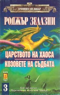 Царството на хаоса; Козовете на съдбата — Роджър Зелазни (корица)