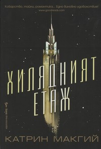 Хилядният етаж — Катрин Макгий (корица)