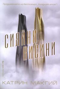 Сияйни висини — Катрин Макгий (корица)