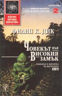 Човекът във високия замък — Филип К. Дик (корица)