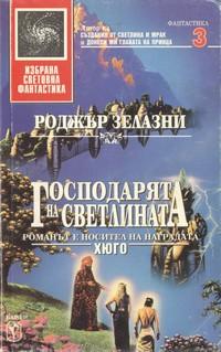 Господарят на светлината — Роджър Зелазни (корица)