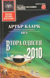 Втора одисея: 2010 — Артър Кларк (корица)