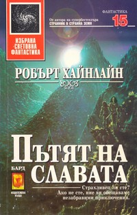 Пътят на славата — Робърт Хайнлайн (корица)